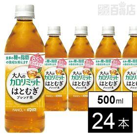 大人のカロリミット はとむぎブレンド茶 500ml