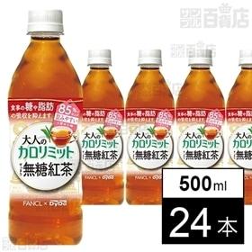 大人のカロリミット すっきり無糖紅茶 500ml