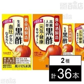 高麗人参黒酢 125ml/【機能性表示食品】生姜黒酢 125...