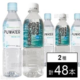 養老のおいしい水/PUWATER 岐阜山麓の天然水 500m...