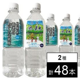 養老のおいしい水/潤い美水 500ml