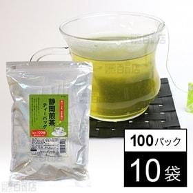 静岡煎茶ティーバッグ 100パック