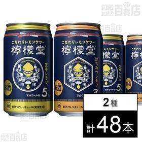 檸檬堂(定番レモン/はちみつレモン)350ml