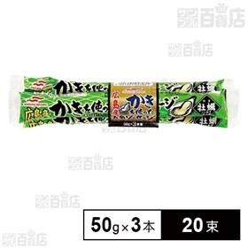 広島産牡蠣を使ったお魚ソーセージ50g×3本