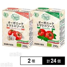 オーガニック トマトのソース トマト&バジル390g/トマト...