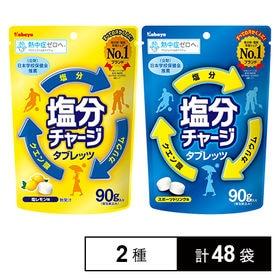 塩分チャージタブレッツ 塩レモン味/スポーツドリンク味