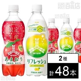 特産三ツ矢福岡県産あまおう PET460ml/三ツ矢リフレッ...