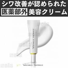 2本セット【医薬部外品】しわを改善する美容クリーム リンクル...