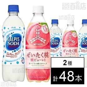 「カルピスソーダ」PET500ml/三ツ矢ぜいたく桃 500...