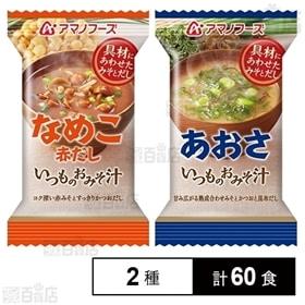 アマノフーズ いつものおみそ汁(なめこ8g/あおさ8g)
