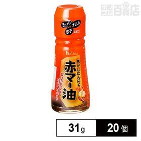 赤マー油 31g