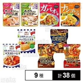 ハウス食品9種セット