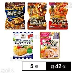 ハウス食品5種セット