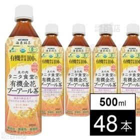 タニタ食堂の有機金花プーアール茶 500ml