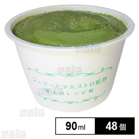 【48個】 静岡おくみどり抹茶シャーベット