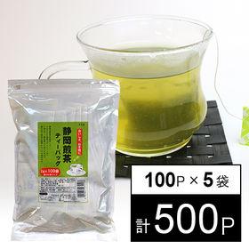 静岡煎茶ティーバッグ 100P