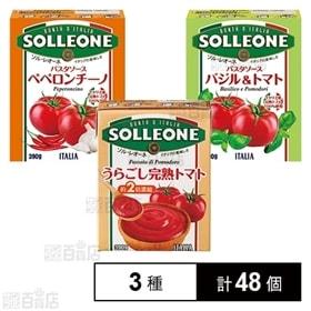 トマトソースセット