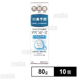 【医薬部外品】薬用歯みがきアバンビーズ(R)(レギュラーミン...