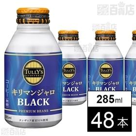 タリーズコーヒー キリマンジャロ BLACK(無糖) 285...