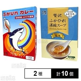 ふかひれカレー180g / ふかひれ濃縮スープ塩味200g