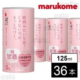 プラス糀 糀甘酒 限定品 125ml