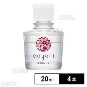 【旧品タイプ】coyori 美容液オイル白 20mL