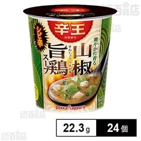辛王爽やかに香る山椒旨鶏スープ カップ 22.3g