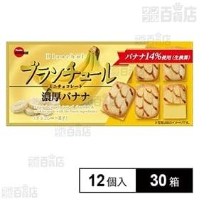 ブルボン ブランチュールミニチョコレート濃厚バナナ 12個入...