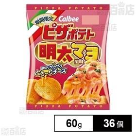 カルビー ピザポテト 明太マヨ風味 60g