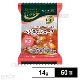 カラダシフト たんぱく質 ベジタブルスープ