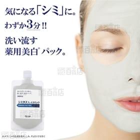 【2個セット】気になるシミに!洗い流す薬用美白パック【シミダ...