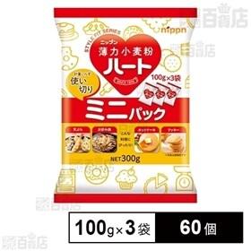 ニップン ハート ミニパック(薄力小麦粉)
