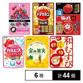 キャンディ・ラムネ6種セット