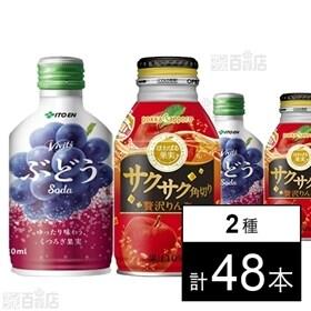 Vivit's ぶどうsoda ボトル缶 280ml/サクサ...