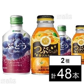 Vivit's ぶどうsoda ボトル缶 280ml/つぶた...