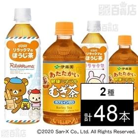 リラックマのほうじ茶 500ml/健康ミネラルむぎ茶 ホット...