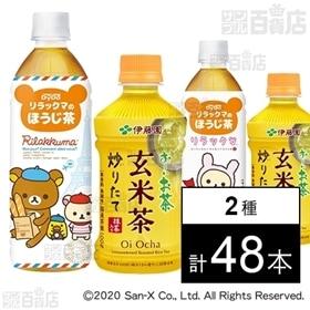 リラックマのほうじ茶 500ml/ホット お~いお茶 玄米茶...