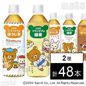 リラックマのほうじ茶 500ml/リラックマの緑茶 500m...