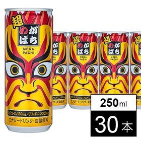 超めがぱちCAN 250ml