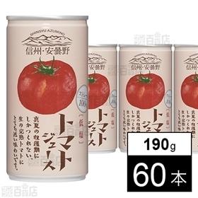 信州・安曇野トマトジュース(低塩)