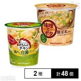 きちんとチキン 白湯スープ 22.0g 24個/味噌とポタ ...