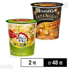 きちんとチキン 白湯スープ 22.0g 24個/こんがりパン...