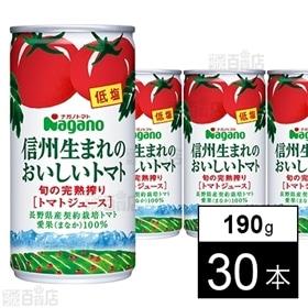 信州生まれのおいしいトマト低塩 190g