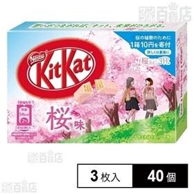 ネスレ キットカットミニ 桜味 3枚