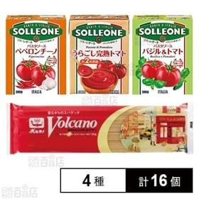 パスタセット(ボルカノ/日欧トマトソース)