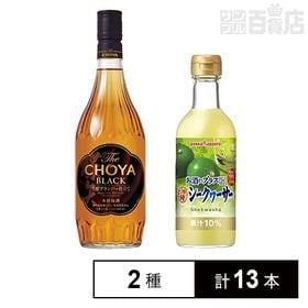ザ・チョーヤ ブラック 720ml×1本 / お酒にプラス沖...