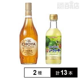 ザ・チョーヤ シングルイヤー 720ml×1本 / お酒にプ...