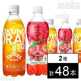 三ツ矢特濃オレンジスカッシュ 500ml/特産三ツ矢福岡県産...