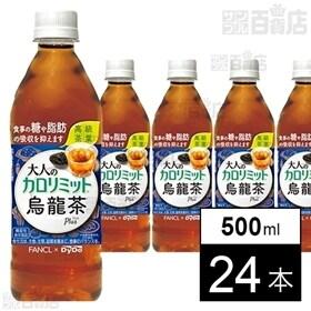 【予約受注受付中】大人のカロリミット 烏龍茶プラス 500m...