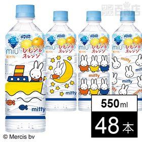 ミウ レモン&オレンジ(ミッフィー) 550ml